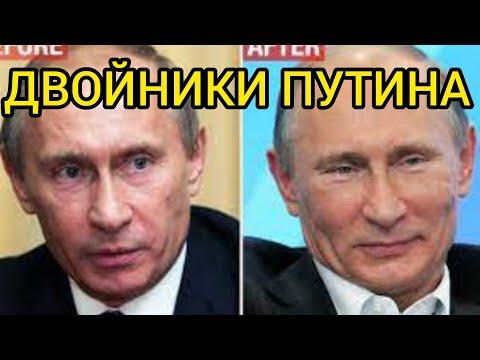 Смотреть Состояние Здоровья,Болезни,Двойники и Жив ли вообще  Путин? Тайны Владимира Путина! онлайн
