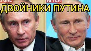 Состояние Здоровья,Болезни,Двойники и Жив ли вообще  Путин? Тайны Владимира Путина!