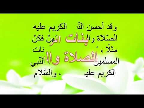 اسماء بنات الرسول صلى الله عليه وسلم Youtube