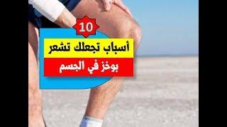10 أسباب للشعور بوخز في الجسم | أسباب الوخز في الجسم