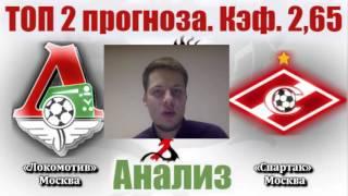 Локомотив-Спартак. Кэф. 2,65. ТОП 2 Прогноза