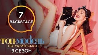 фотосессия с котикам от Сони Плакидюк: Топ-модель по-украински 3. 7 выпуск