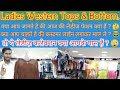 Ladies Wear Manufacturer || Ladies Western Tops Wholesale Market  || Skirt Wholesale Market