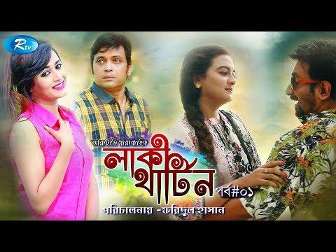 Lucky Thirteen   লাকি থার্টিন   Ep 01   Milon   Ahona   Shaju   Shormili   Rtv Drama Serial