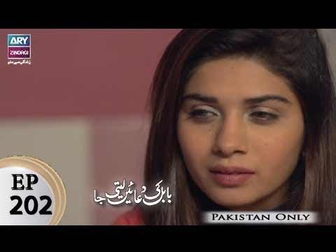 Babul Ki Duayen Leti Ja - Ep 202 - ARY Zindagi Drama