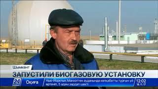 Первую в Средней Азии биогазовую установку запустили в Шымкенте