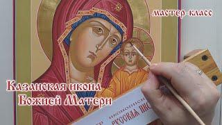 казанская икона Божией Матери. Процесс создания. Как научиться правильно писать. Техника написания