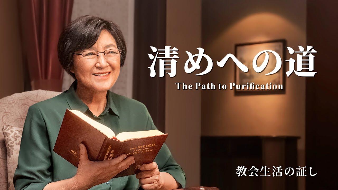 クリスチャンの証し「清めへの道」日本語吹き替え