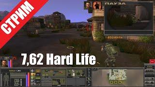 7,62 Hard Life. Стрим. Прохождение