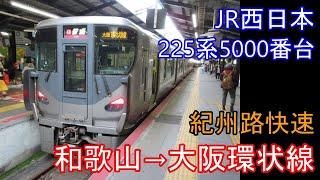 【全区間走行音】JR西日本 225系5000番台[関空・紀州路快速]和歌山→大阪環状線