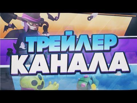 Трейлер моего канала JekaLife!