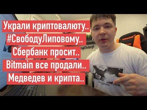 УКРАЛИ КРИПТОВАЛЮТУ..  СБЕРБанк ПРОСИТ.. Bitmain все продали..  Медведев и крипта. Свободу Липовому