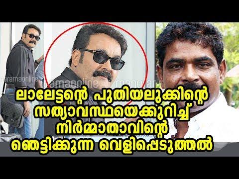 ട്രോളൻമാരേ കണ്ടോളൂ ഇതാണ് സത്യം   Antony Perumbavoor disclosed the reality of Mohanlal new look