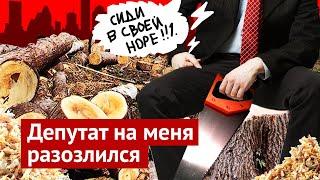 Депутат против парков и скверов Екатеринбурга