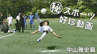 とんねるずの石橋貴明、木梨憲武がスポーツ界頂点に 立つ強豪たちを相手...
