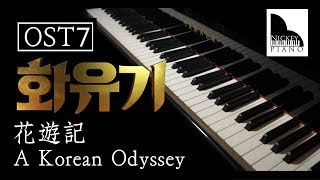 황치열 Hwang Chi Yeul|Like A Miracle (Someday) — 화유기 / A Korean Odyssey / 花遊記 OST Part 7 ► Sheet Music - Stafaband