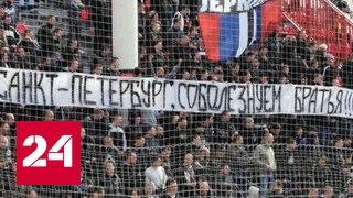 В Сербии футбольные болельщики почтили память жертв теракта в Петербурге