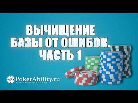 Покер обучение | Вычищение базы от ошибок. Часть 1