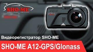 Видеорегистратор SHO-ME A12-GPS/Glonass - видеообзор