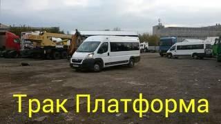 Видео-обзор: Микроавтобус CITROEN JUMPER (от «Трак-Платформа»)