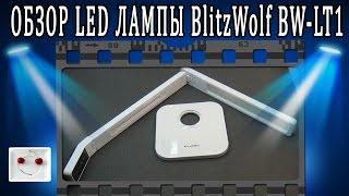 Обзор отличной LED лампы BlitzWolf® BW-LT1 - настольная лампа с таймером и различными режимами света