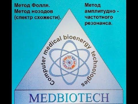 100% метод выявления паразитов,  Метод Фолля. Компьютерная диагностика организма.