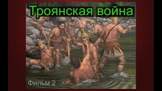 Троянская война  Армия греков, микенцы, фильм 2.