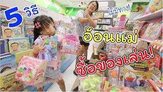5 วิธี อ้อนแม่! ซื้อของเล่น!! แบบได้ผล | แม่ปูเป้ เฌอแตม Tam Story