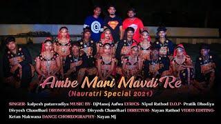 Ambe Mari Mavdi Re    Navratri Special 2021    Gujarati Garbo 2021    Dj Manoj Aafwa & Nayan-MJ   