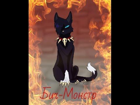 коты воители бич. Слушать Коты - Воители (бич) - -- я словно монстр