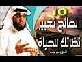 أغنية اليك 10 نصائح من الشيخ وسيم يوسف ستساعدك على فهم و تغيير نظرتك للحياة
