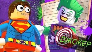 Джокер против СУПЕРМЕНА Хорошо быть СУПЕРЗЛОДЕЕМ в детской игре LEGO DC Super Villains