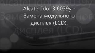 Alcatel idol 3 6079y - Замена модульного дисплея (LCD).
