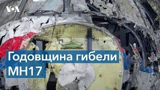 7-я годовщина уничтожения рейса MH17 над Донбассом