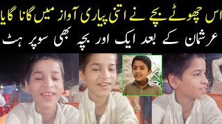 Pakistani talented kid will surprise you amazing unexpected voice pakistani talented kids