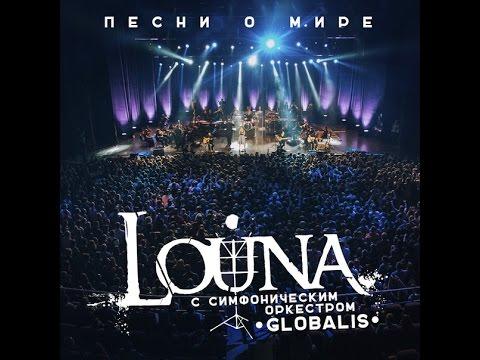 Louna с Оркестром Глобалис в Crocus City Hall