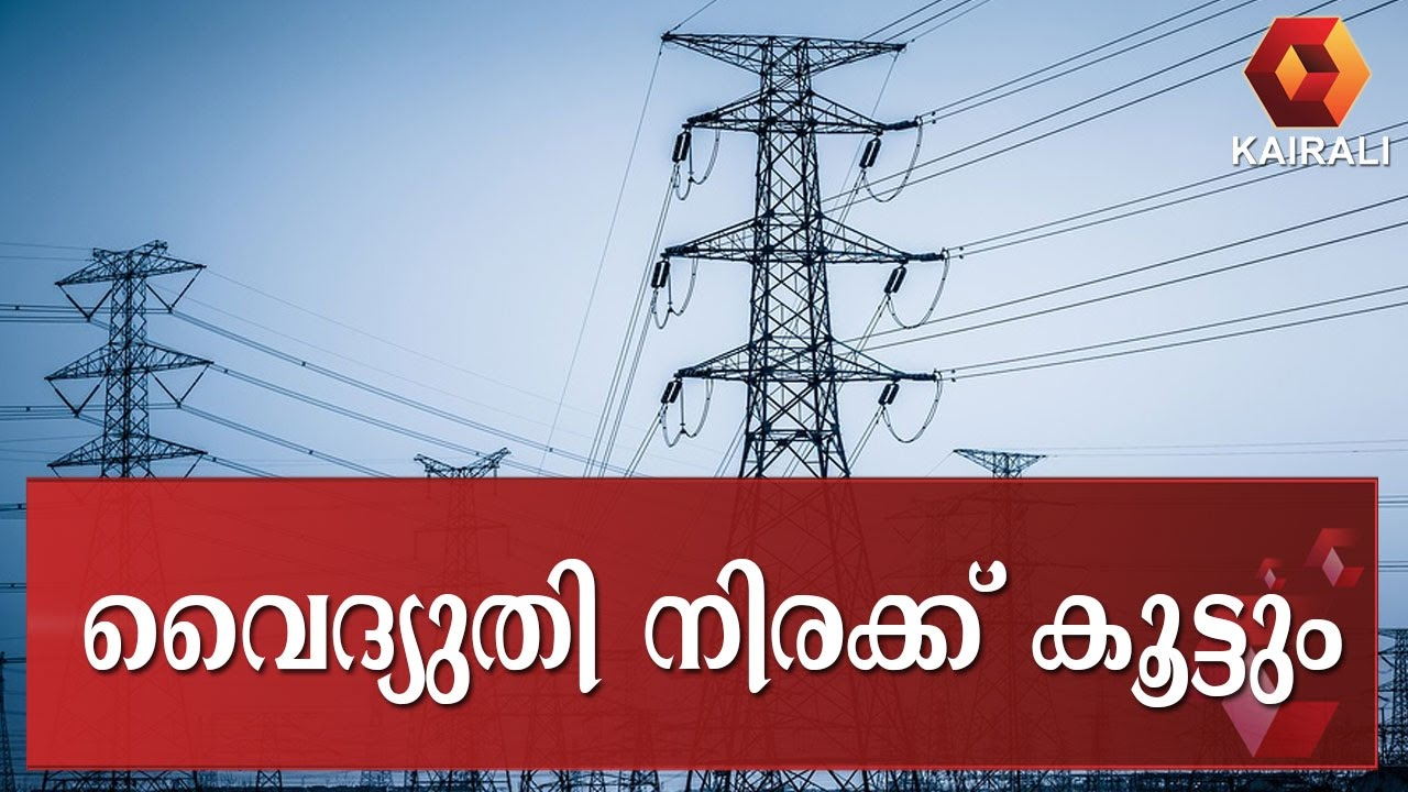 Power Tariff In Kerala To Be Hiked