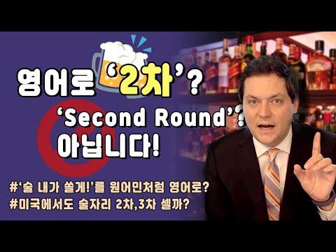 영어로 '2차'는 ' Second Round' 가 아닙니다! (학교에서 못 배우는 영어)