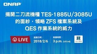 видео TES-1885U