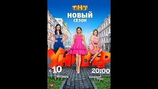 """Универ новая общага """"13 сезон 1 серия Пародия"""""""
