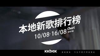 本地新歌週榜 10/08/2018 - 16/08/2018
