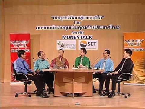 MONEY TALK - กลยุทธ์เลือกหุ้นแบบวีไอ