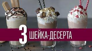 Шейки-десерты [Cheers!   Напитки]