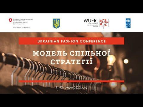 Медіа-хаб ТВОЄ МІСТО: Що нового з'явилося в українській індустрії моди. Трансляція конференції у Львові (Ч.2)