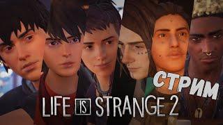 Братья в г**не / Life is Strange 2 EP2 / Запись стрима