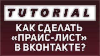 Tutorial: Как сделать «Прайс-Лист» в Вконтакте?