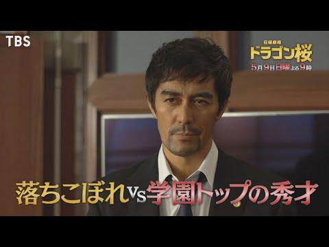 『ドラゴン桜』5/9(日) #3 一発逆転!バカでも秀才に勝てる勉強法!【TBS】