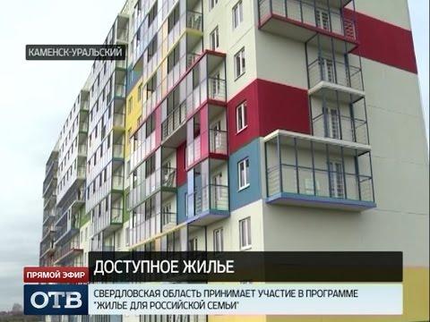 Первое «Жилье для российской семьи» построят в Каменске-Уральском