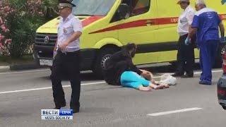 ДТП в центре Сочи внедорожник сбил женщину на «зебре»