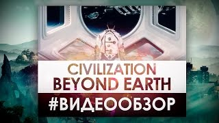 Sid Meier's Civilization: Beyond Earth - Видео Обзор Игры!